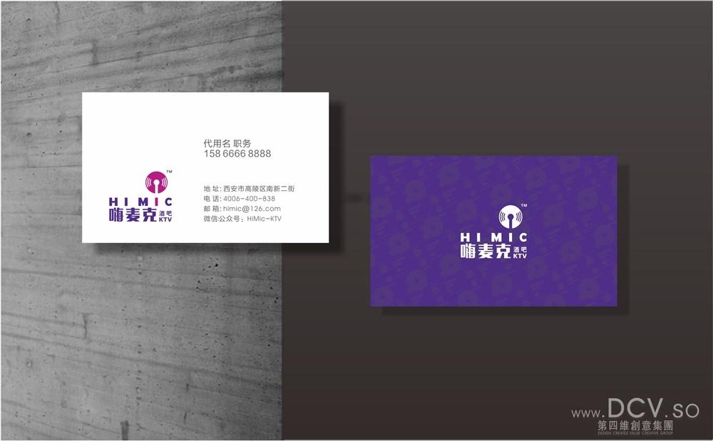 西安高陵嗨麦克情景主题量贩KTV品牌VI设计