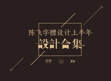 2015  陈飞字体设计部分作品集