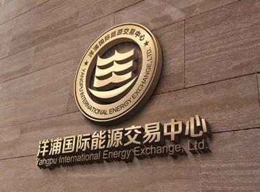 杨浦能源交易中心|美御品牌策划设计