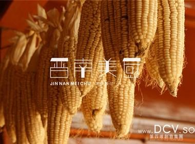 西安平面VI设计 晋南美厨时尚生态主题餐厅