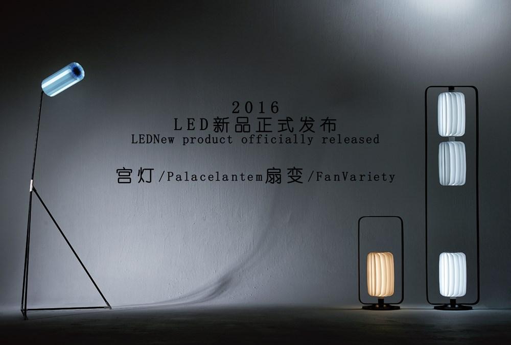 """""""宫灯""""""""扇变系列""""——新中式不将就"""