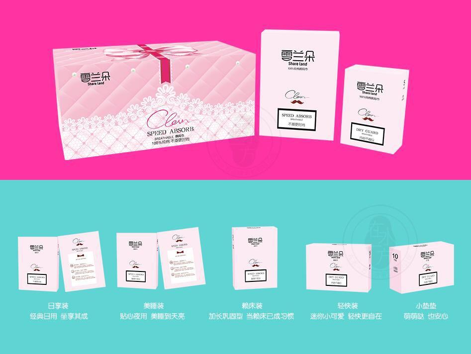 雪兰朵--卫生巾包装设计/粉色可爱包装/在水一方/卫生