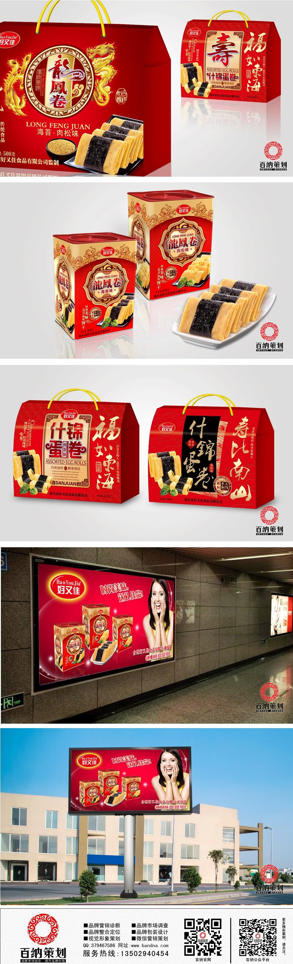 【百纳食品包装设计】好又佳品牌整合案例