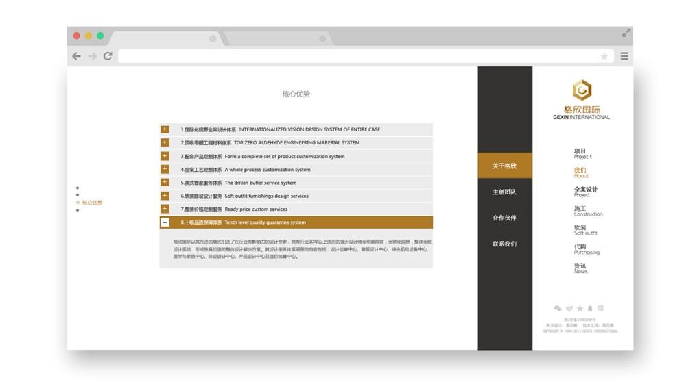 西安网页制作 格欣国际官网网页设计方案