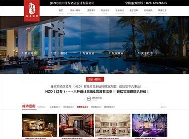 成都红专网站设计