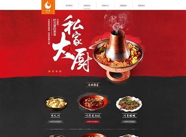 火锅川菜类网页合集