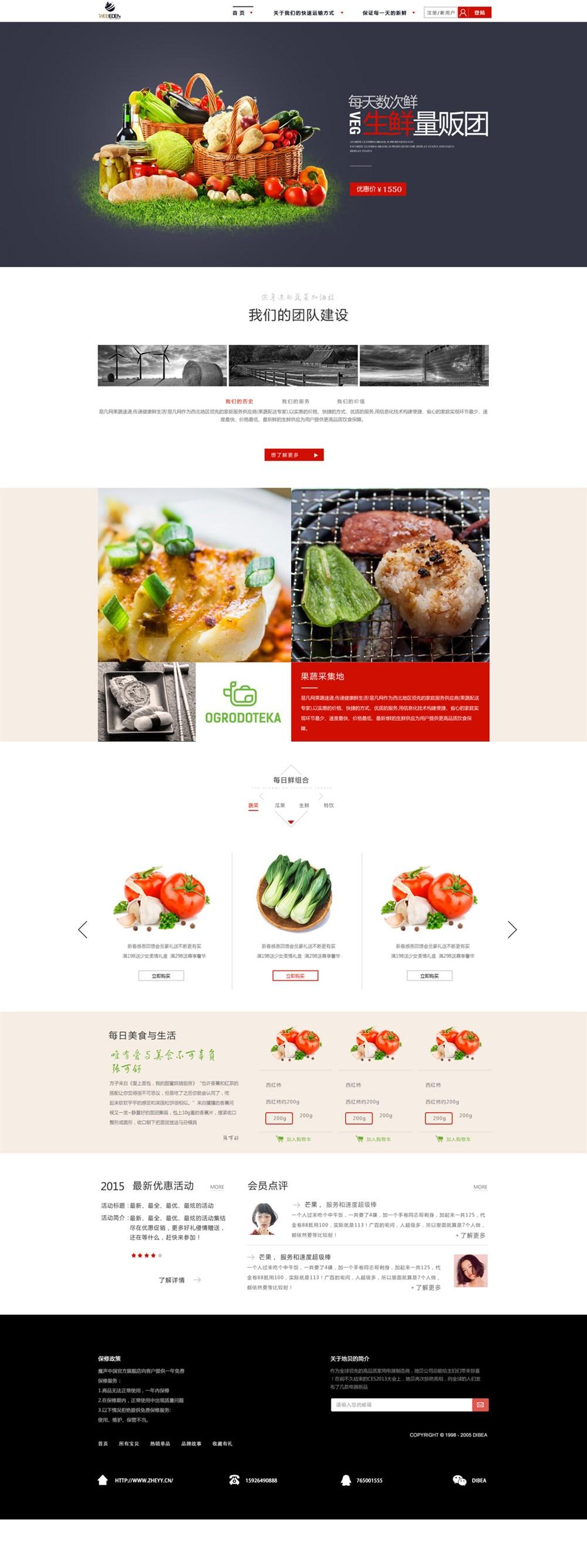 3组餐饮美食类网站页面效果图-中国设计网图片