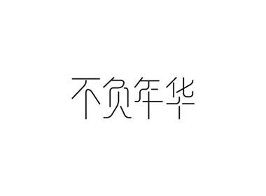 """字体""""不负年华"""""""