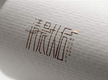 郑超字体设计 | 清晨的太阳 袅袅炊烟...