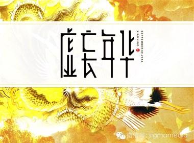 字体设计【第九弹】