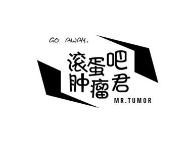 赵通字体设计——滚蛋吧肿瘤君台词