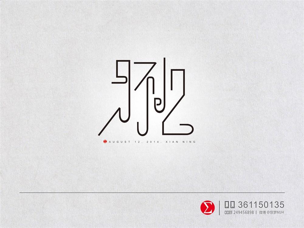 字体设计【第十二弹】