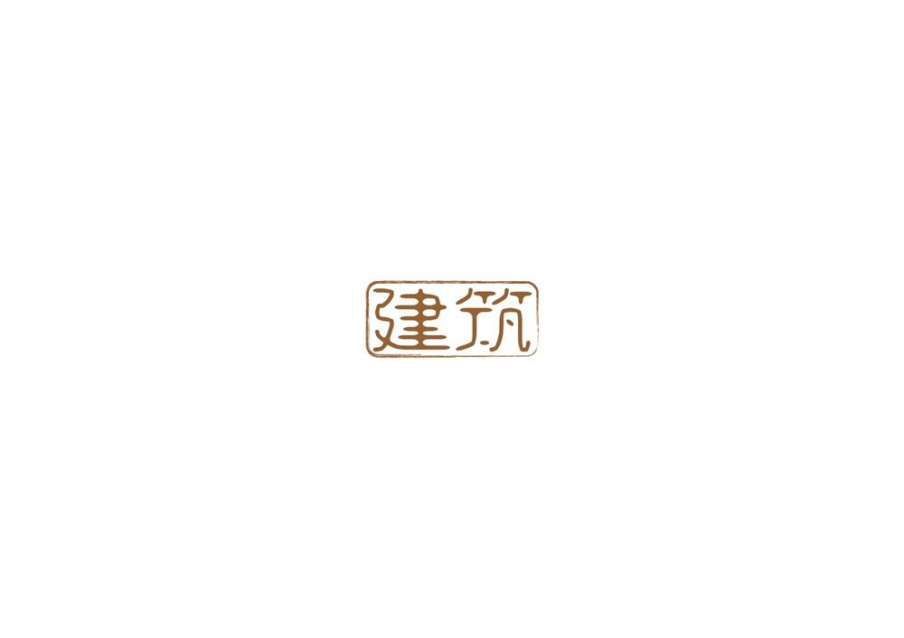 """字体""""建筑"""""""