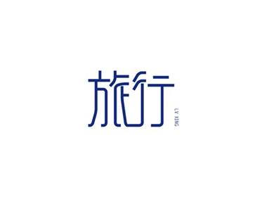 "字体""旅行"""