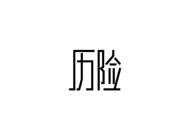 """字体""""历险"""""""