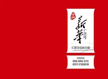 沧州新华广场招商手册