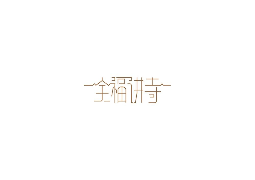 """字体""""全福讲寺"""""""
