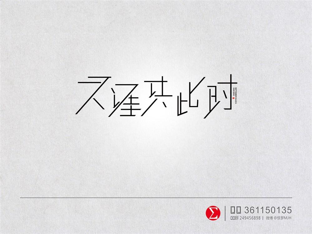 字体设计【第十三弹】