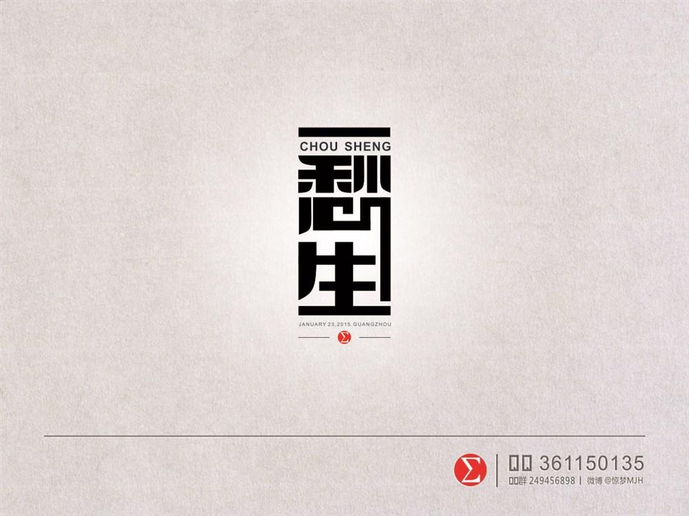 字体设计【第十四弹】