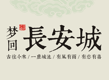 西安臻之旅旅行社