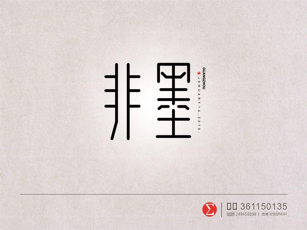 字体设计【第十五弹】