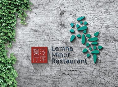 浮萍餐厅品牌形象设计