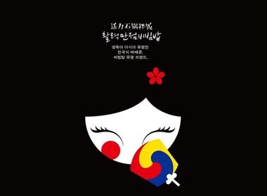 活力英玉 多姿英玉——智远国际为英玉韩式餐饮设计的全新形象分享