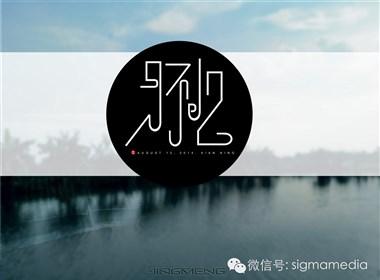字体设计【第十六弹】
