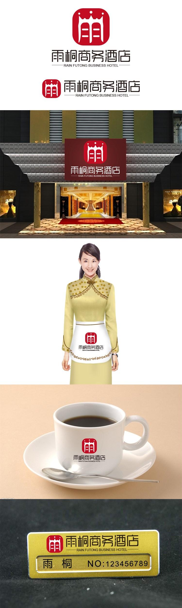 雨桐商务酒店