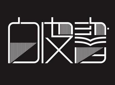 字体设计 - 20151222