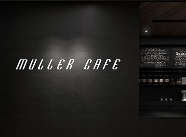 MULLER CAFE ShenZhen , by Dobest Design   穆勒咖啡馆/杜贝品牌设计
