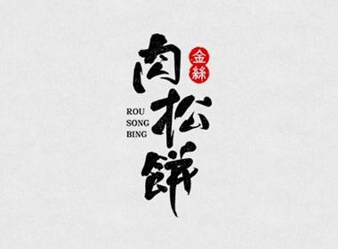 秋刀鱼字体设计 九