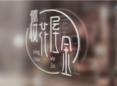 郑超字体设计 | 樱屋