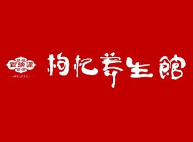 百瑞源枸杞养生馆,万域包装设计公司出品
