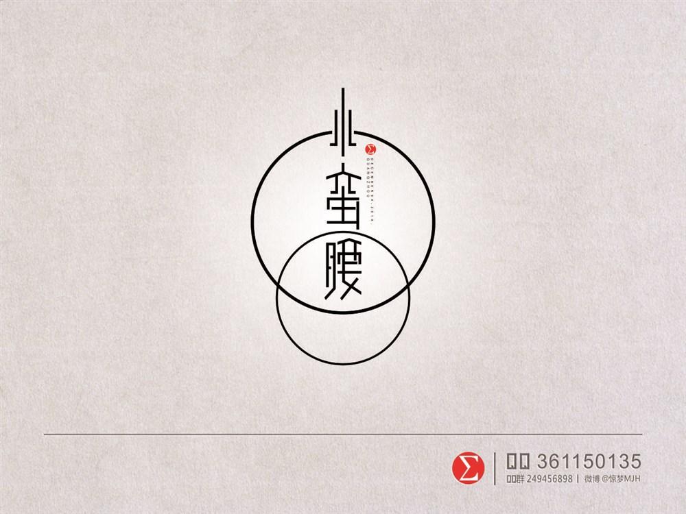 字体设计【第十七弹】