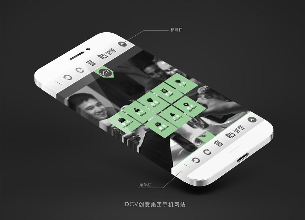 DCV第四维创意集团官网设计方案