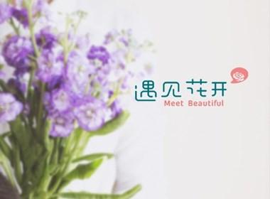 遇见花开(Meet Beautiful)花店logo|辛未设计