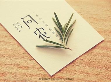 问农(茶)品牌字体 辛未设计