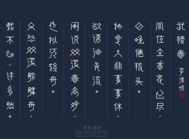 字体设计之<武陵春·风住尘香花已尽>|辛未设计