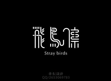 字体设计之飞鸟集 辛未设计