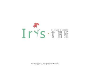 艾瑞斯(Iris)花店LOGO 辛未设计