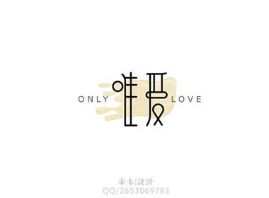 唯爱(OnlyLove)logo 辛未设计
