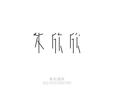 木欣欣(原创木艺) 辛未设计