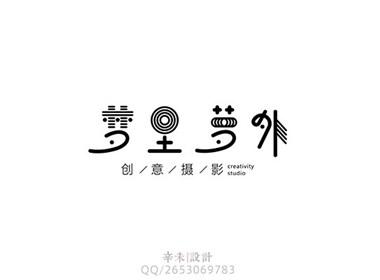 梦里夢外(创意摄影)logo 辛未设计