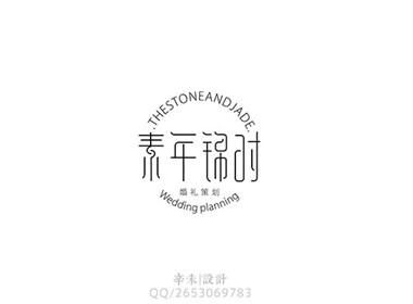 素年锦时(The stone and jade)婚礼策划logo 辛未设计