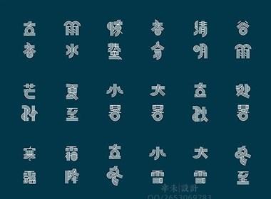 辛未版二十四节气字体设计 辛未设计