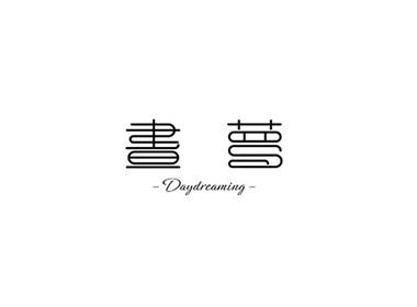 字体设计之晝夢|辛未设计