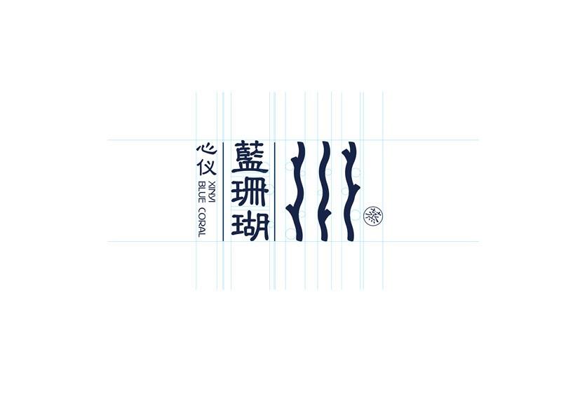 心仪蓝珊瑚品牌形象设计