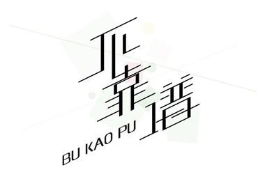 字体练习02