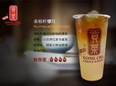贡茶加盟/茶饮加盟-和森易贡茶产品展示